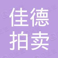 安徽佳德拍卖有限公司安庆分公司