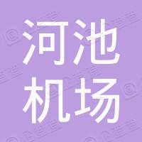 广西河池机场有限公司