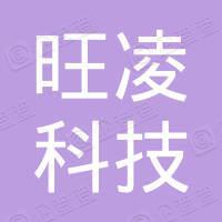 深圳旺凌科技有限公司