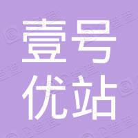 青岛保税区壹号优站国际贸易有限公司