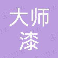 五峰土家族自治县大师漆油漆专卖店