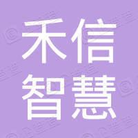 广州禾信智慧医疗科技有限公司
