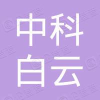 广东中科白云新兴产业创业投资基金有限公司