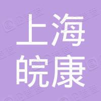 上海皖康丝印器材有限公司