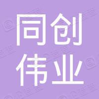 深圳市同创伟业创新节能环保创业投资企业(有限合伙)