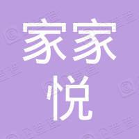 淮北市乐新商贸有限公司五号工地店