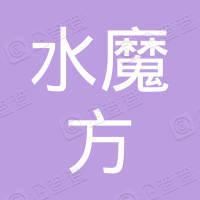 南京水魔方文化传播有限公司