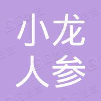 新宾满族自治县响水河子乡小龙人参加工厂