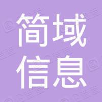 简域(上海)信息科技合伙企业(有限合伙)