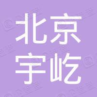 北京宇屹文化传媒有限责任公司