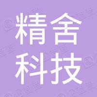 深圳市精舍科技投资合伙企业(有限合伙)