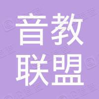 广州市音教联盟文化有限公司深圳分公司