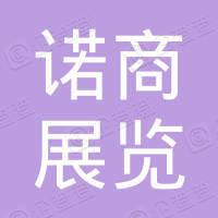 北京诺商展览有限公司