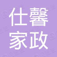 广东仕馨月子文化传播有限公司