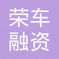 广州荣车融资租赁有限公司