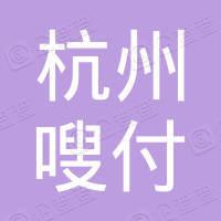杭州嗖付电子商务有限公司