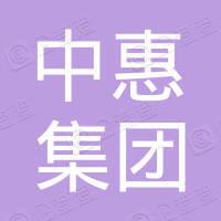 广东中惠集团有限公司