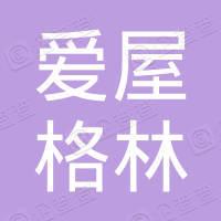 爱屋格林(宁波)贸易有限公司