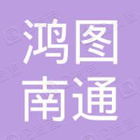 广东鸿图南通压铸有限公司
