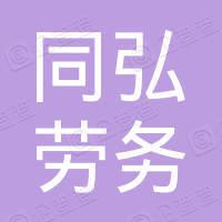 金平县金水河镇同弘劳务咨询专业合作社老刘分社