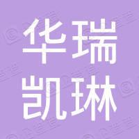 华瑞凯琳(深圳)生物科技有限公司