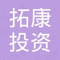 杭州拓康投资有限公司