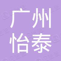 广州市荔湾区怡泰保龄球康乐中心