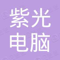 昆山紫光电脑有限公司