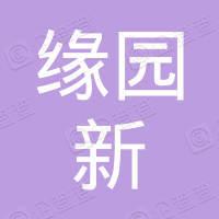 沈阳市缘园新古典家具有限公司