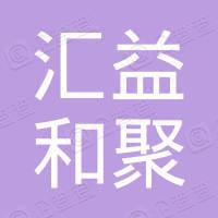 北京汇益财富投资管理有限责任公司