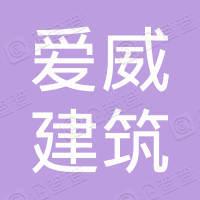 上海爱威建筑装饰工程有限公司