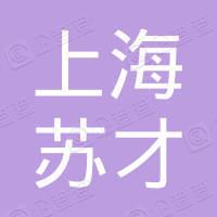 上海苏才装饰设计有限公司