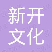 南京新开文化传播有限公司