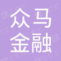 浙江众马金融服务外包有限公司