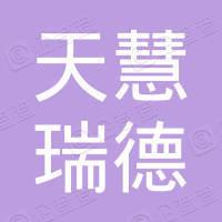 天慧瑞德(武汉)创业投资中心(有限合伙)