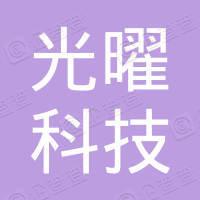 深圳市光曜科技有限公司