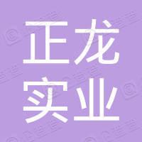 丽江正龙实业集团有限公司