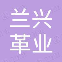河南兰兴革业有限公司