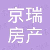 北京京瑞房产有限公司