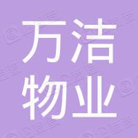 深圳万洁物业科技服务有限公司