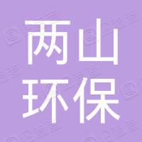 咸宁市两山环保科技有限公司