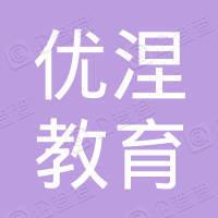 北京優涅教育科技有限公司