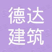 上海德达建筑装饰材料有限公司