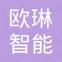 江苏欧琳智能家居有限公司