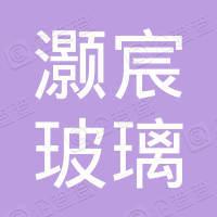 上海灏宸玻璃装饰工程有限公司