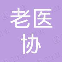 陕西省老医协生殖医学医院有限公司