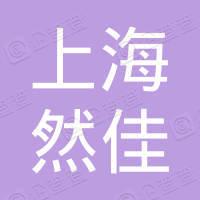 上海然佳装饰工程有限公司