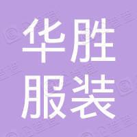 信阳华胜服装集团有限公司