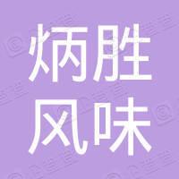 广州市炳胜风味餐饮有限公司