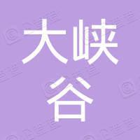 杭州浙西大峡谷旅游有限公司